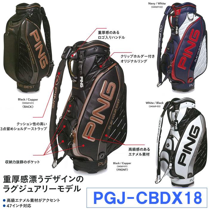 ●PING/ピン キャディバッグPGJ-CBDX18(2018)