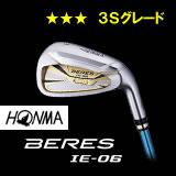 ●HONMA『BERES』IE-06 IRON3S GRADEホンマ ベレス IE-06 アイアン3スター グレードシャフト単品