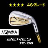 ●HONMA『BERES』IE-06 IRON4S GRADEホンマ ベレス IE-06 アイアン4スター グレードシャフト単品