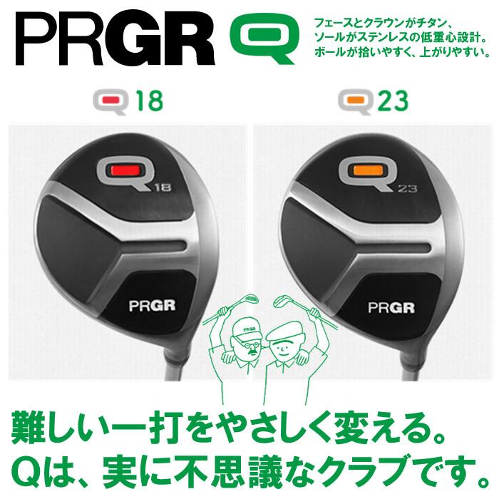 ●PRGR/プロギアQ/キューフェアウェイウッド・ユーティリティ(35000)