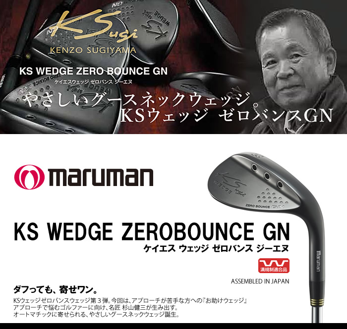 ●MARUMAN GOLF/マルマン ゴルフKS WEDGE ZEROBOUNCE GNケイエス ウェッジ ゼロバンス ジーエヌ