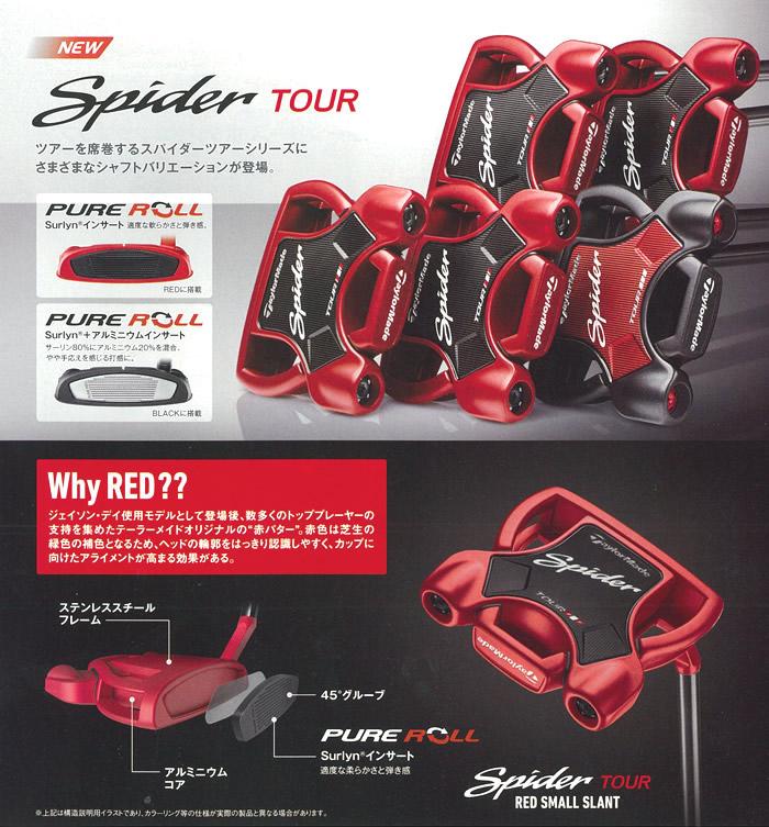 ●テーラーメイド パターSpider TOUR Putter/スパイダー ツアー パター2018 [日本仕様モデル]