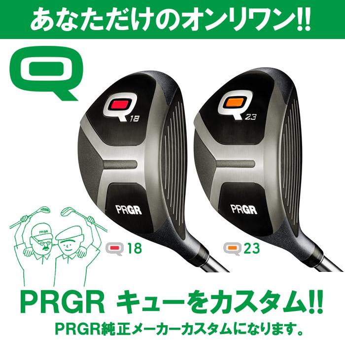 【FUJIKURA社・カスタムモデル】PRGR/プロギアQ/キューフェアウェイウッド・ユーティリティ(65000)