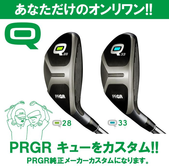 【UST MAMIYA社・カスタムモデル】PRGR/プロギアQ/キューフェアウェイウッド・ユーティリティ(36000)