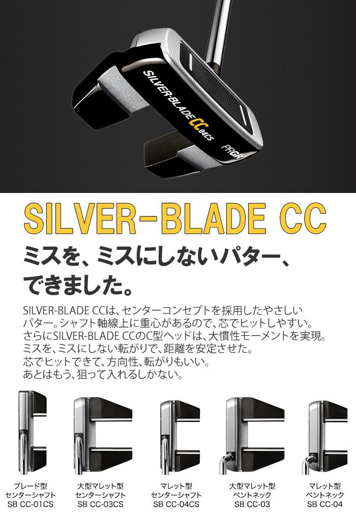 ●PRGR/プロギアSILVER BLADE CC パター