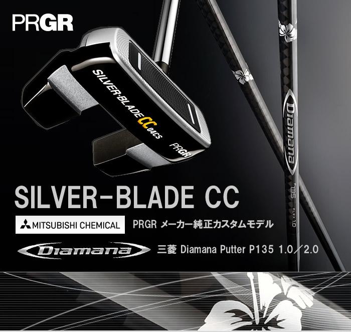 【受注生産モデル】PRGR/プロギアSILVER BLADE CC パター三菱 Diamana Putter P135 1.0/2.0装着モデル