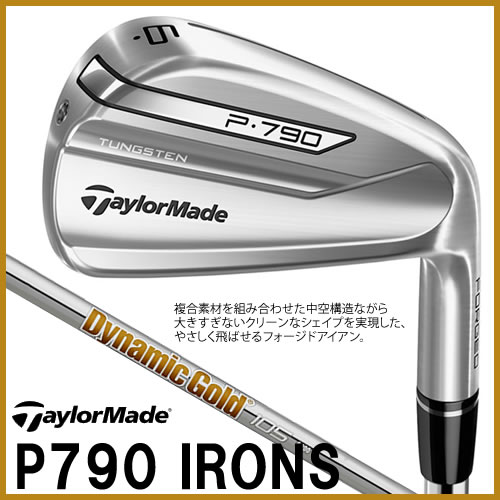 ●テーラーメイド P790 アイアン[日本仕様]Dynamic Gold 105[S200]スチールシャフト 6本セット(#5~PW)