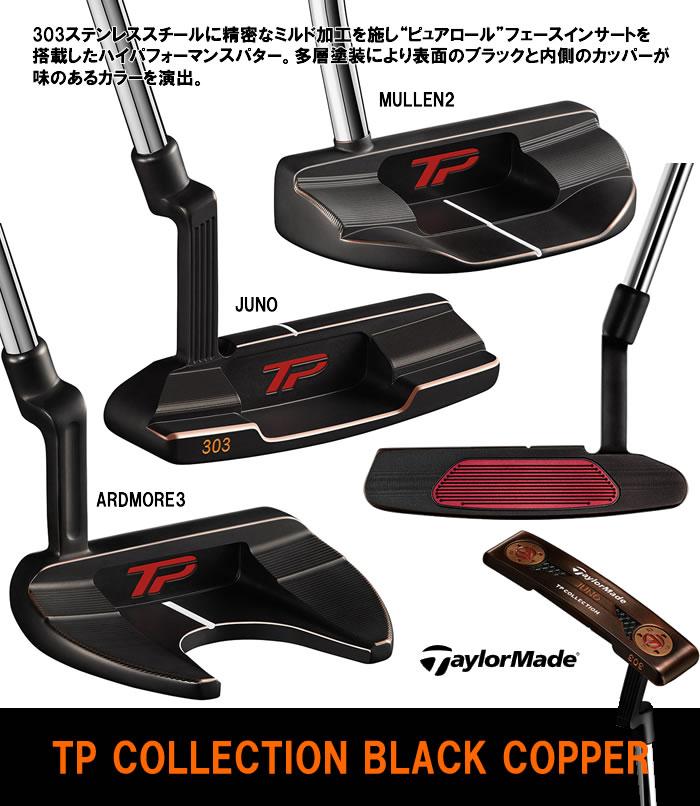 ●テーラーメイド パターTP BLACK COPPER COLLECTION PUTTER/TP ブラックカッパー コレクション 2018 [日本仕様モデル]Lamkin Crossbone Black/Copper Grip