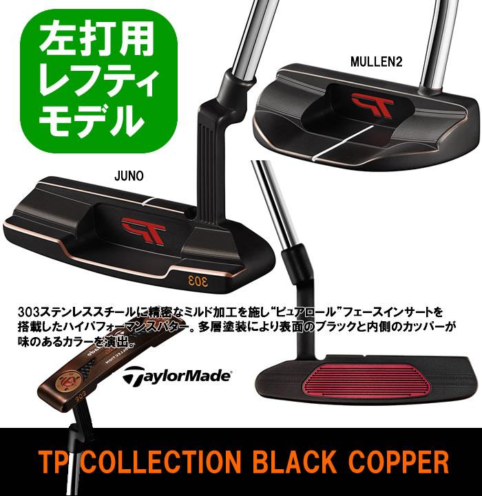 【左打用・レフティモデル】テーラーメイド パターTP BLACK COPPER COLLECTION PUTTER/TP ブラックカッパー コレクション 2018 [日本仕様モデル]Lamkin Crossbone Black/Copper Grip