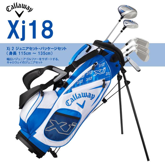 ●キャロウェイゴルフXj18 Xj2 ジュニアセット(対象身長:115~135cm)6本セット(キャディバッグ付)