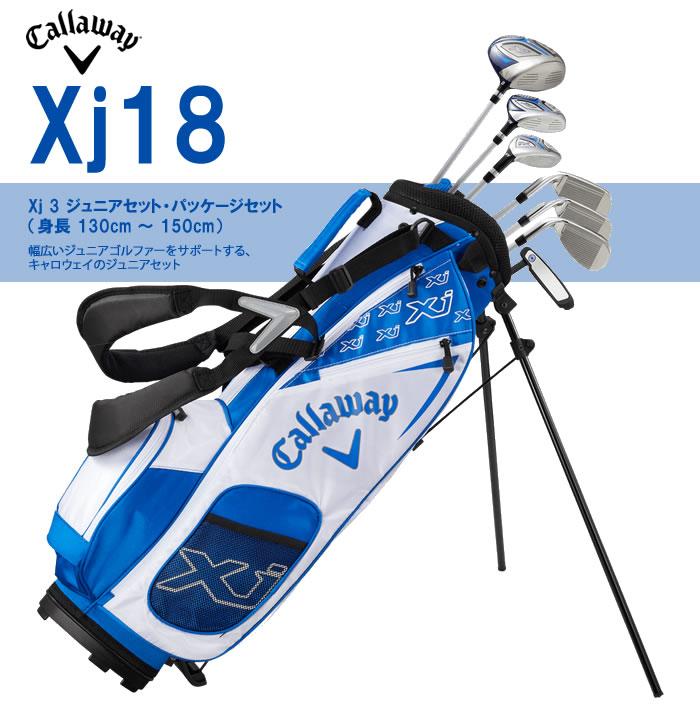 ●キャロウェイゴルフXj18 Xj3 ジュニアセット(対象身長:130~150cm)7本セット(キャディバッグ付)