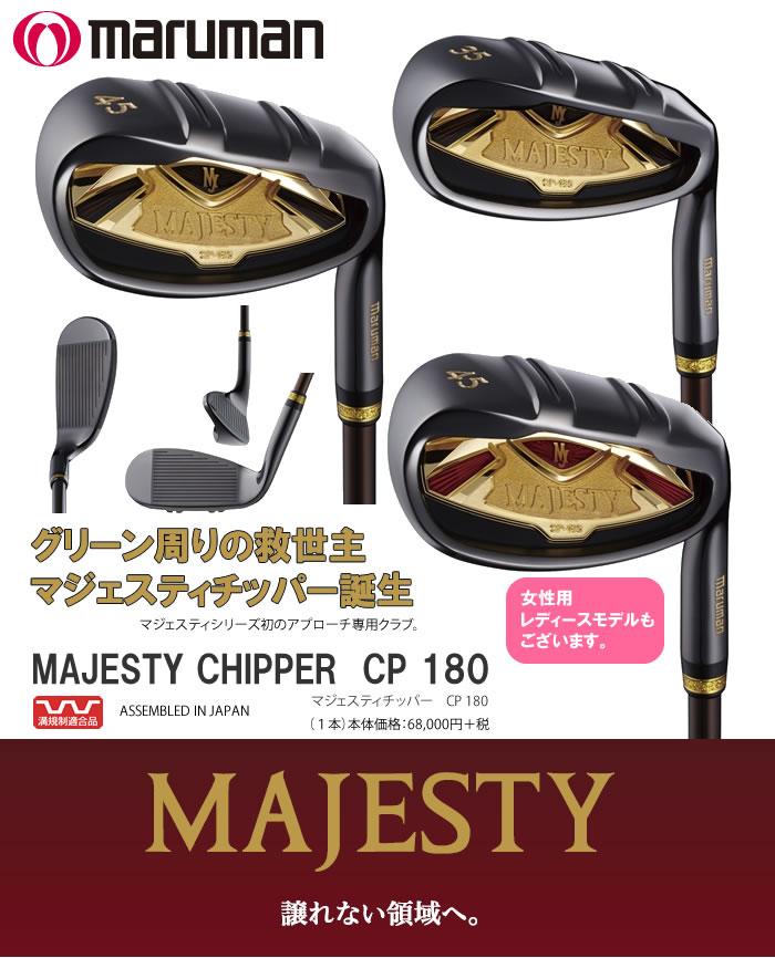 ●マルマン MAJESTY CHIPPER CP180マジェスティ チッパー CP180