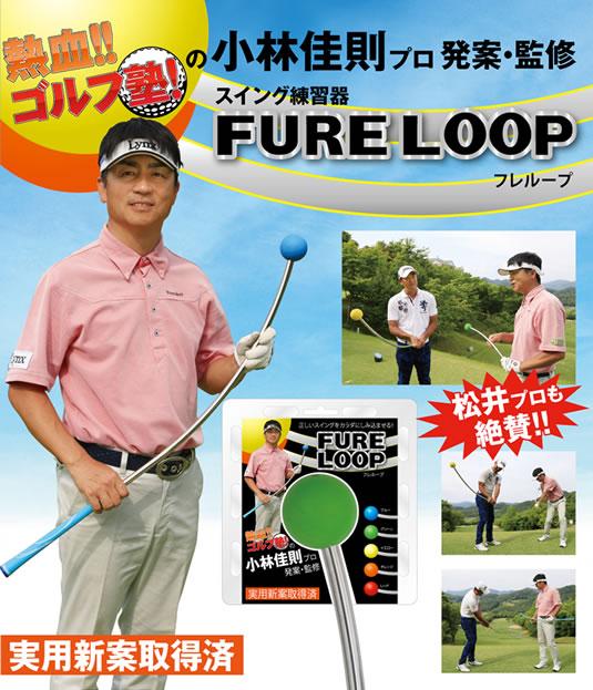 ●スイング練習器 FURE LOOP/フレループ