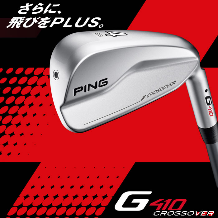 ●PING/ピン G410 クロスオーバー[日本仕様モデル]スチールシャフト(29000)