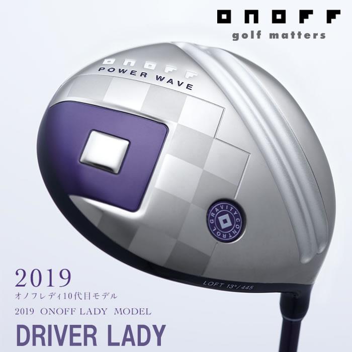 ●2019 ONOFF DRIVER LADY/オノフ ドライバー レディース・女性用SMOOTH KICK LP-419D シャフト