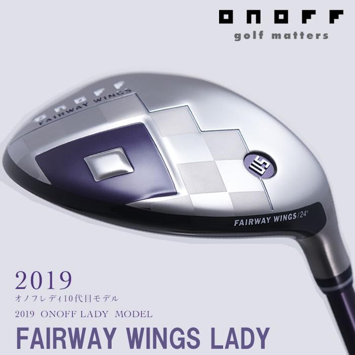 ●2019 ONOFF FAIRWAY WINGS LADY/オノフ フェアウェイウィングス レディース・女性用SMOOTH KICK LP-419U シャフト