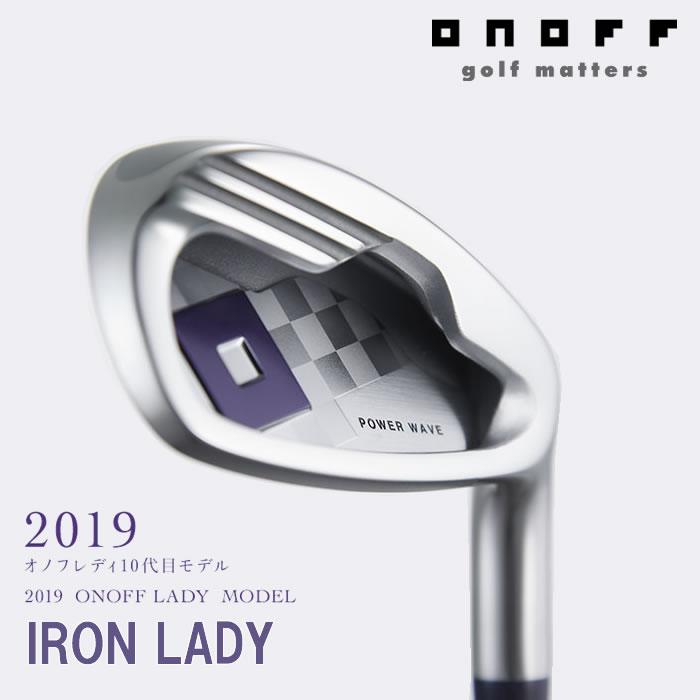 ●2019 ONOFF IRON LADY/オノフ アイアン レディース・女性用SMOOTH KICK LP-419I シャフト単品