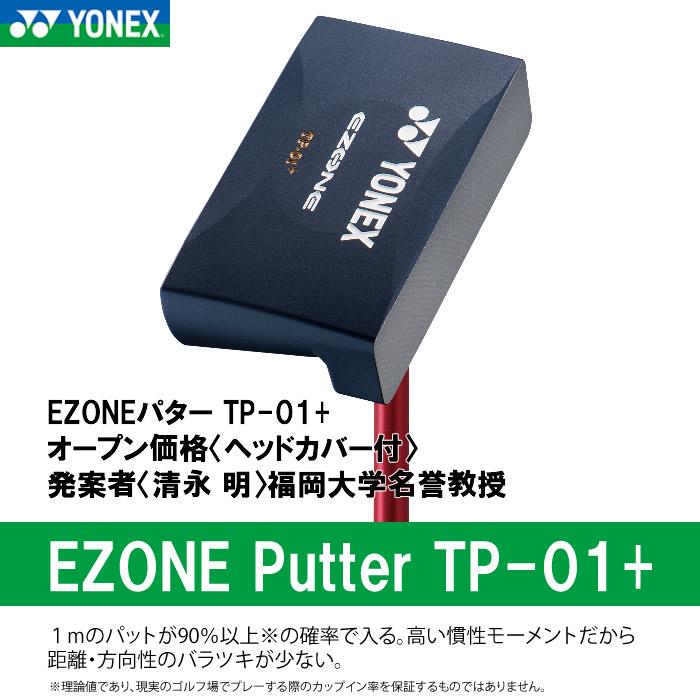 ●ヨネックス パターEZONE Putter TP-01+スチール シャフト