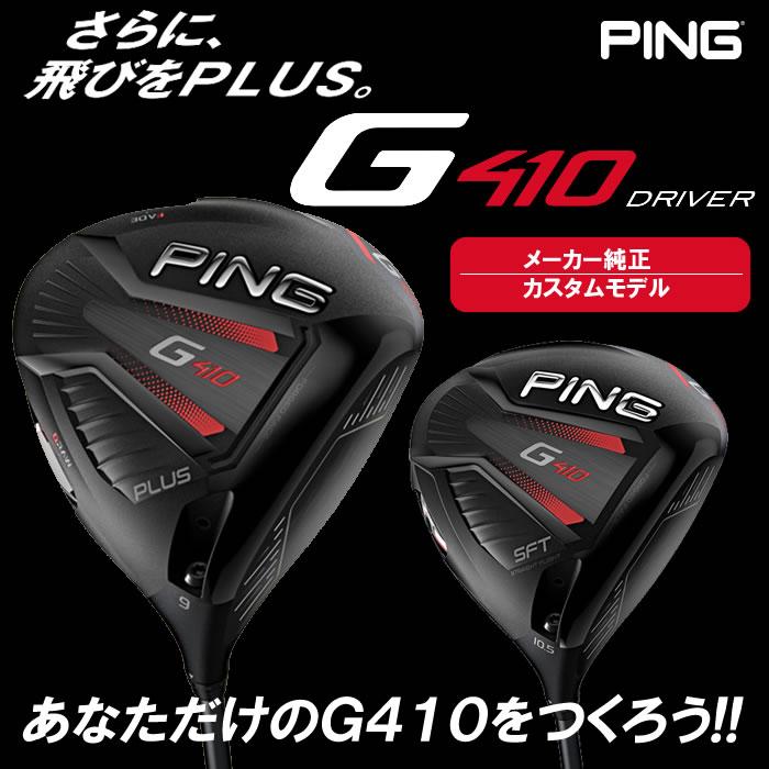 【三菱ケミカル社・カスタムモデル】PING/ピン G410 ドライバー[日本仕様モデル]カスタムシャフト(84000)