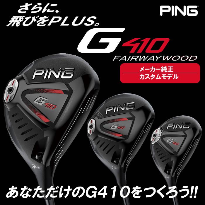 【三菱ケミカル社・カスタムモデル】PING/ピン G410 フェアウェイウッド[日本仕様モデル]カスタムシャフト(57000)