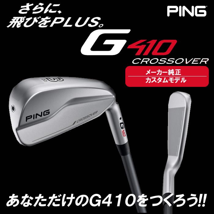 【カスタムモデル】PING/ピン G410 クロスオーバー[日本仕様モデル]スチールシャフト(33800)
