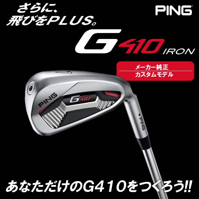 【カスタムモデル】PING/ピン G410 アイアン[日本仕様モデル]カーボンシャフト 6本セット(#5-PW)(174000)