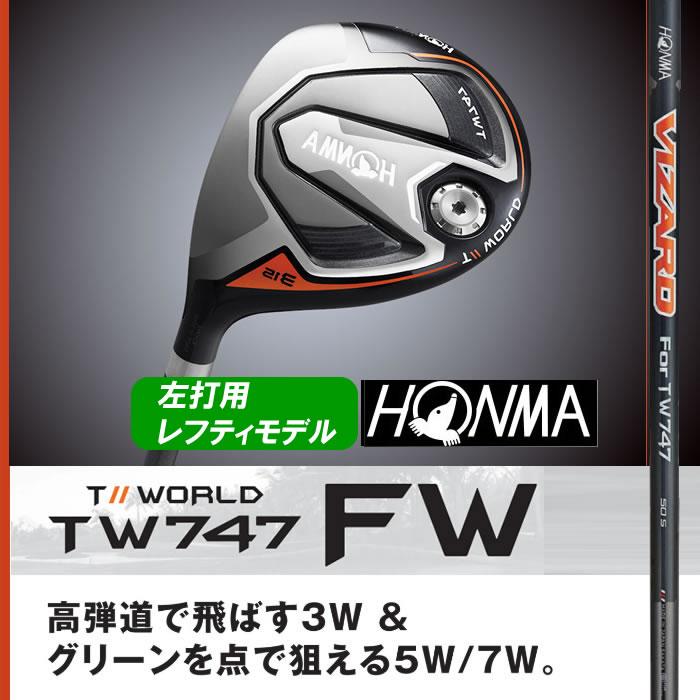 【左打用・レフティモデル】ホンマゴルフTOUR WORLD/ツアーワールドTW747 FW/フェアウェイウッドVIZARD For TW747 シャフト