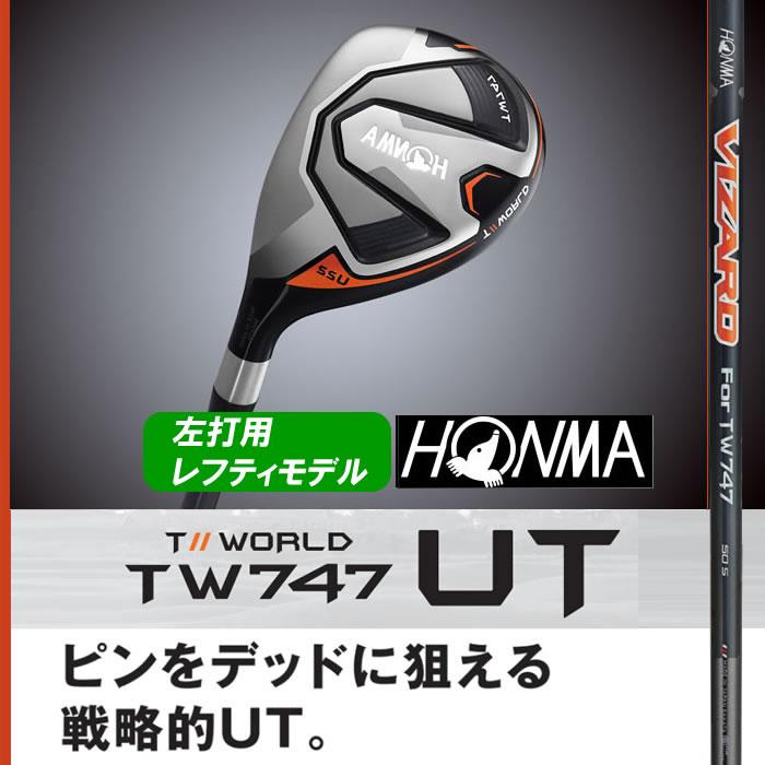 【左打用・レフティモデル】ホンマゴルフTOUR WORLD/ツアーワールドTW747 UT/ユーティリティVIZARD For TW747 50 カーボン シャフト