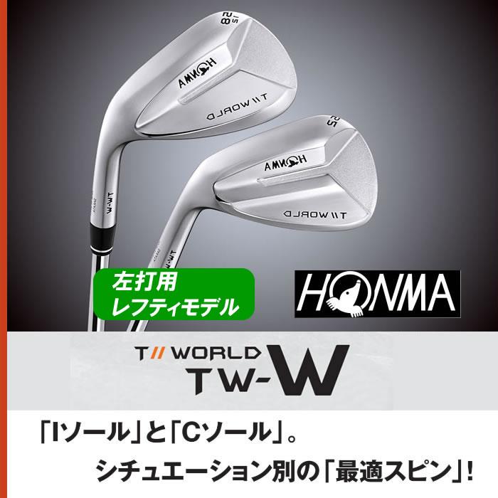 【左打用・レフティモデル】ホンマゴルフTOUR WORLD/ツアーワールドTW-W/ウェッジスチールシャフト