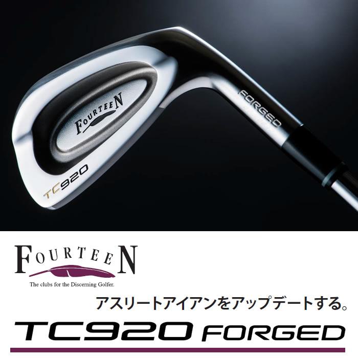 ●フォーティーン TC920 FORGED アイアンスチールシャフト単品