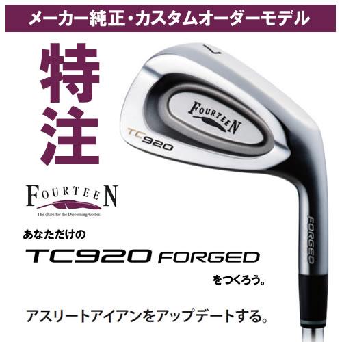 【カスタムモデル】フォーティーン TC920 FORGED アイアンスチールシャフト6本セット(#5~P)/(132000)