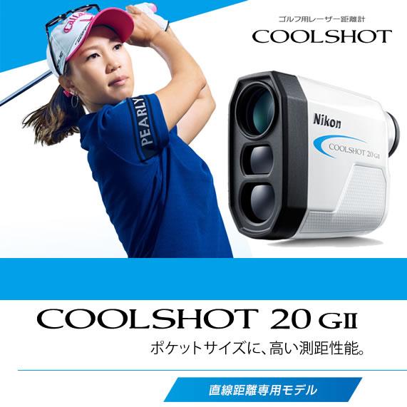 ●Nikon/ニコンゴルフ用レーザー距離計「COOLSHOT 20 G II」/直線距離専用モデル