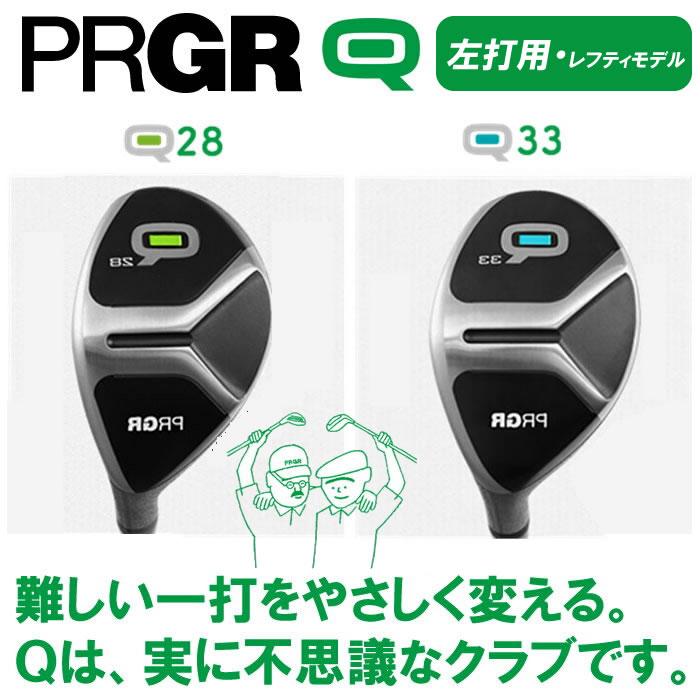 【左打用・レフティモデル】PRGR/プロギアQ/キューフェアウェイウッド・ユーティリティ(30000)