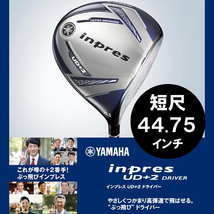 【カスタム短尺44.75インチ】ヤマハ インプレス UD+2 ドライバーオリジナルカーボン TMX-419D 短尺ドライバー