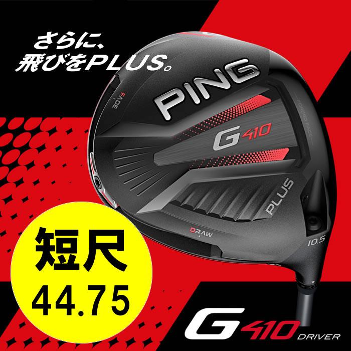 【カスタム短尺44.75インチ】PING/ピン G410 ドライバー[日本仕様モデル](69000)短尺ドライバー