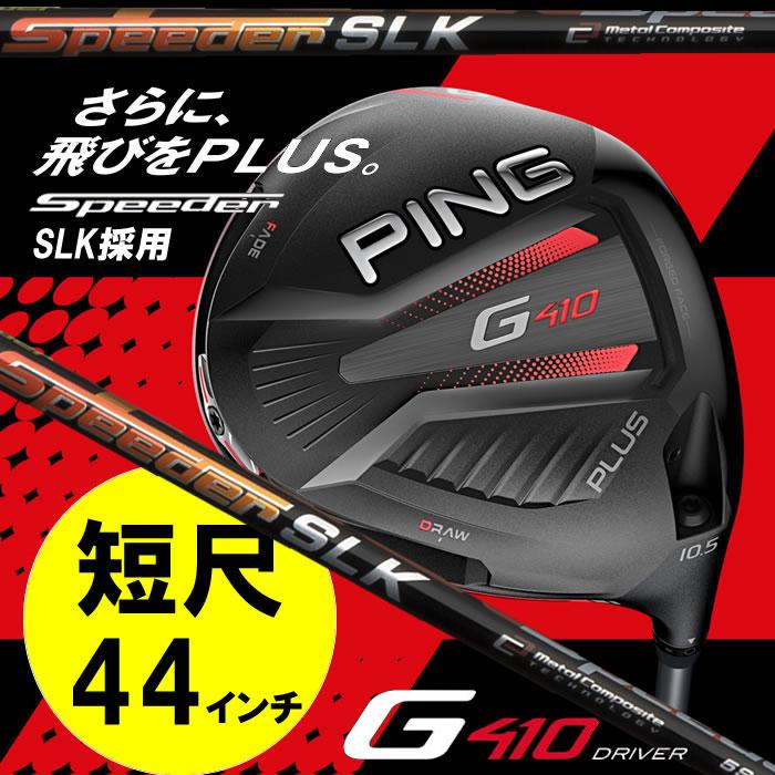 シャフト G410 【カスタム短尺44インチ】PING/ピン ドライバー[日本仕様モデル](89000)短尺ドライバーSpeeder SLK