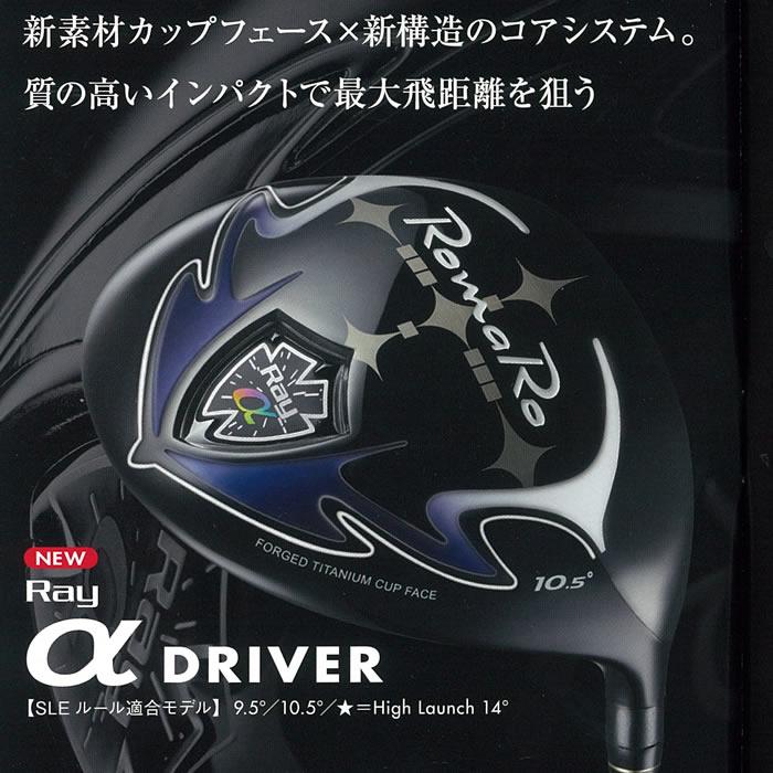 ●RomaRo/ロマロ ドライバーRay α DRIVER(2019)レイ アルファ 2019(SLEルール適合モデル)RJ-TF(シャフトラボ社製)