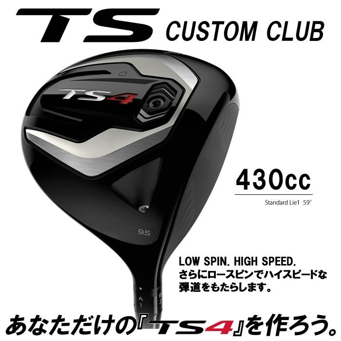 【三菱ケミカル社・カスタムモデル】タイトリスト TS4 ドライバー[日本仕様]TENSEI