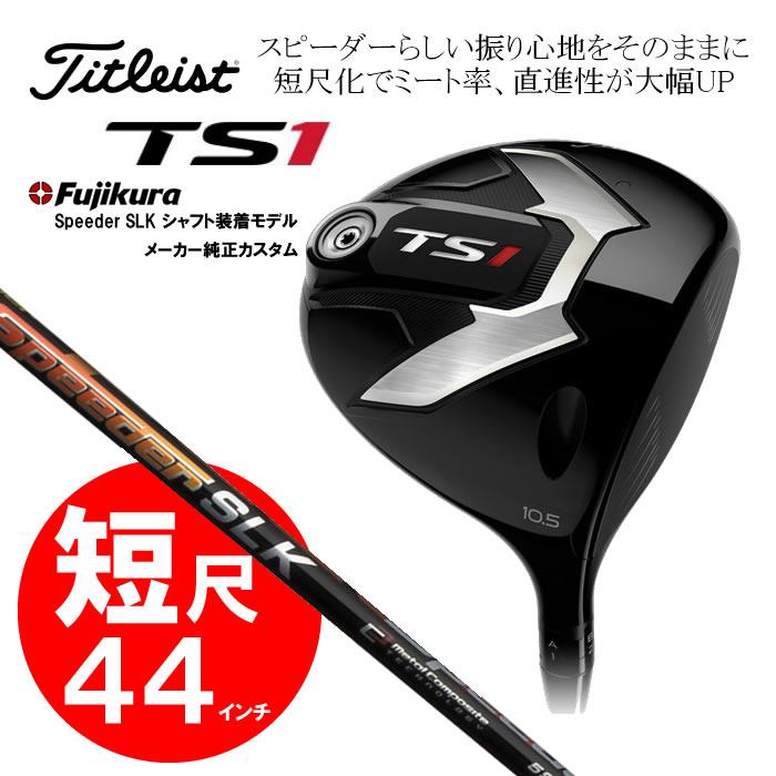 【カスタム短尺44インチ】タイトリスト TS1 ドライバー[日本仕様]Speeder SLK シャフト