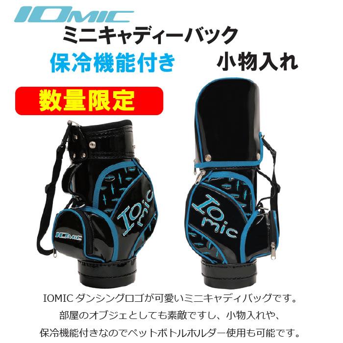 【数量限定】IOMIC/イオミックミニキャディバッグ 小物入れ[保冷機能付]