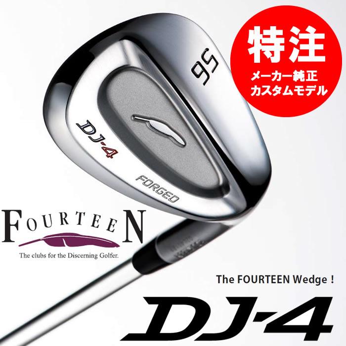 【カスタムモデル】フォーティーン DJ-4 WEDGEDJ-4 ウェッジスチールシャフト(27000)