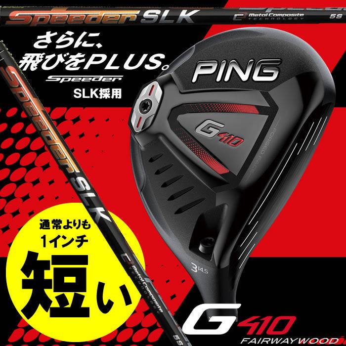 【短尺1インチ短い・カスタムモデル】PING/ピン G410 フェアウェイウッド[日本仕様モデル]短尺フェアウェイウッド Speeder SLKシャフト(62000)