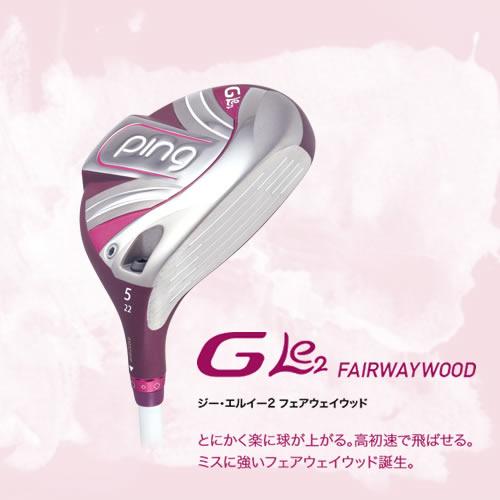 PING ピン G Le 2 日本限定 エルイー お得なキャンペーンを実施中 ジー レディース ツーフェアウェイウッド