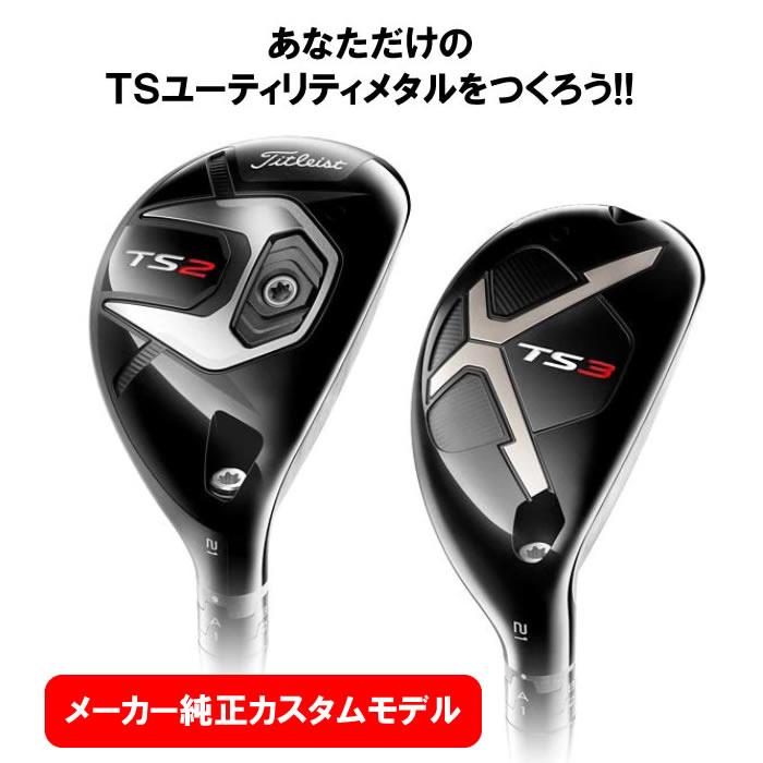 【カスタムモデル】タイトリスト TS ユーティリティメタル[日本仕様]カーボンシャフト(47000)