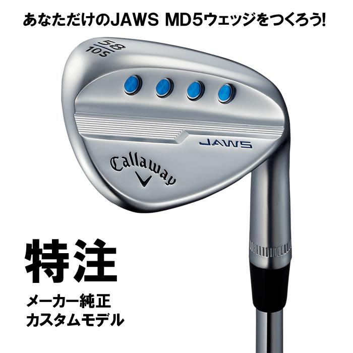 【カスタムモデル】キャロウェイゴルフJAWS WEDGEジョーズ ウェッジ[日本仕様モデル]スチールシャフト(23000)
