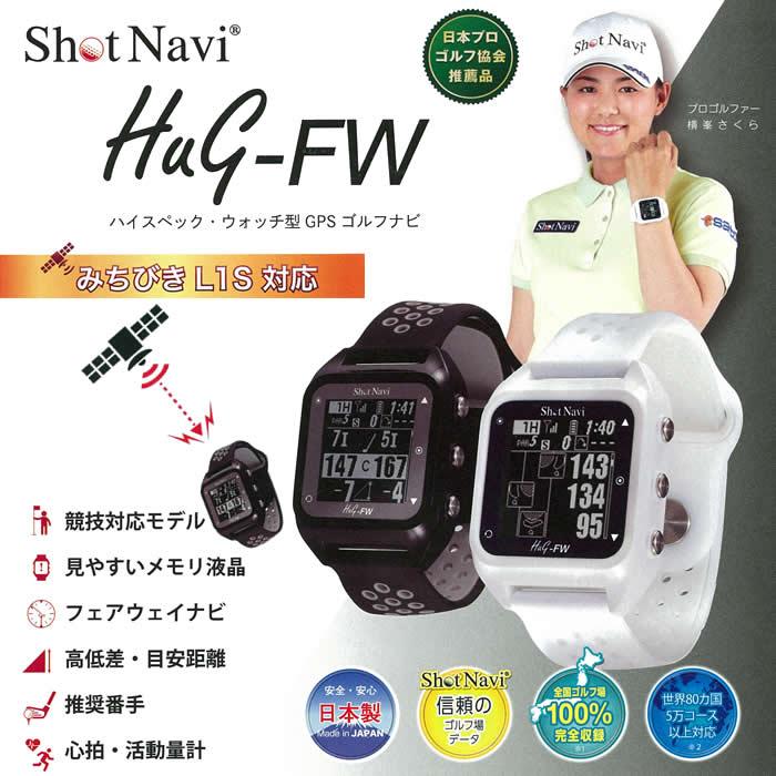●Shot Navi HuGショットナビ HuG-FWハイスペック・ウォッチ型 GPS ゴルフナビ