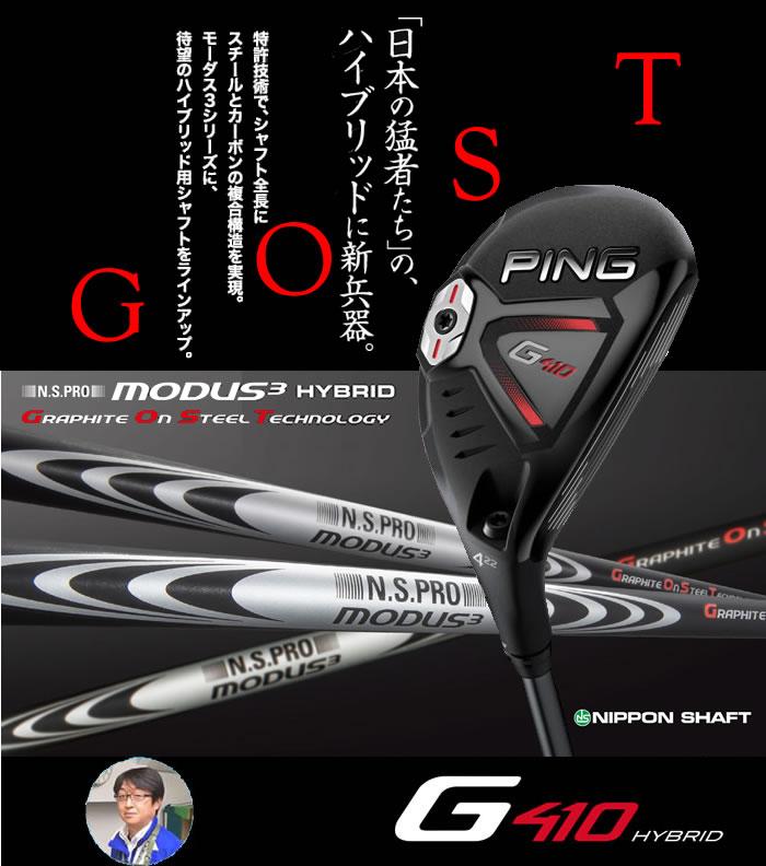 【ナカジがつくるカスタムモデル】PING/ピン G410 ハイブリッド[日本仕様モデル]N.S.PRO MODUS3 HYBRID/GOST シャフト装着モデル