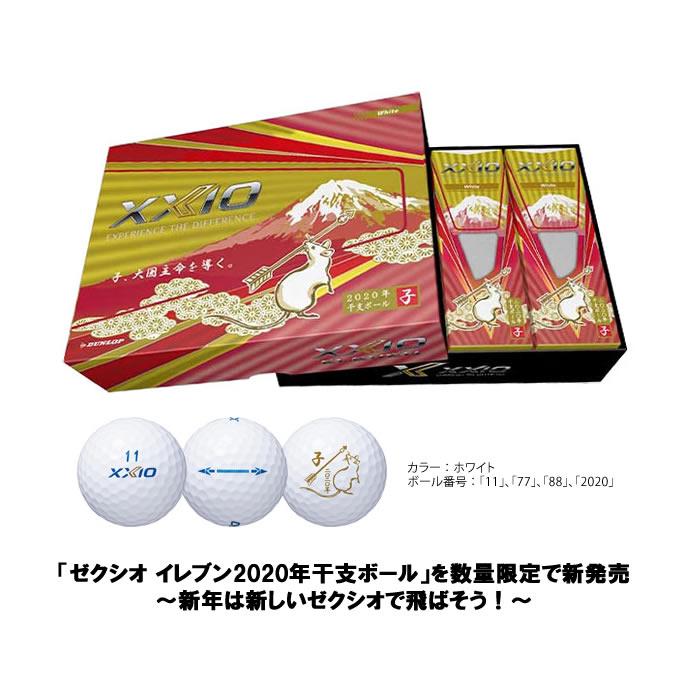 【数量限定】ダンロップ 干支ボールXXIO 11/ゼクシオ イレブン2020年干支ボール1ダース(12個入り)