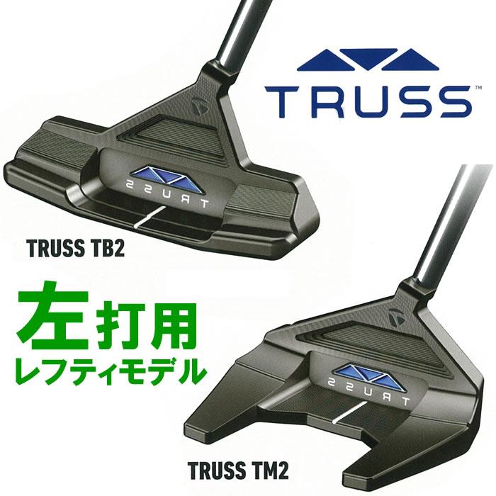 【左打用・レフティモデル】テーラーメイド パターTRUSS PUTTER(2020)トラス パター[日本仕様モデル]