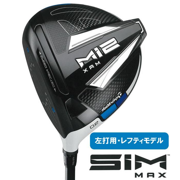 【左打用・レフティモデル】[2020] テーラーメイド SIM MAX DRIVER/シム マックス ドライバー[日本仕様]TENSEI BLUE TM50 シャフト